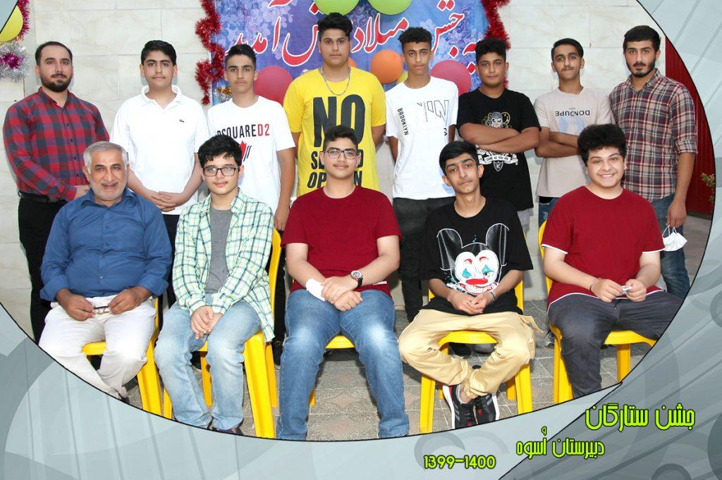 جشن فارغ التحصیلان پایه نهم دبیرستان اُسوه